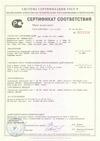 Сертификат соответствия стабилизаторов напряжения