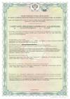 Санитарно-эпидемиологическое заключение ИБП IPPON серии