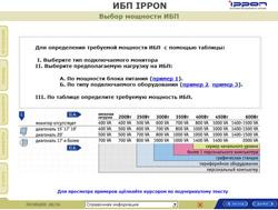учебный курс «Источники бесперебойного питания IPPON»