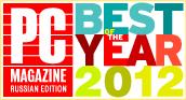 «Россия: лучшие из лучших 2012»: PC Magazine/RE называет лучшие изделия ИТ-рынка