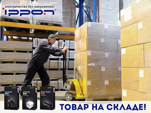 Заряжаем от IPPON!