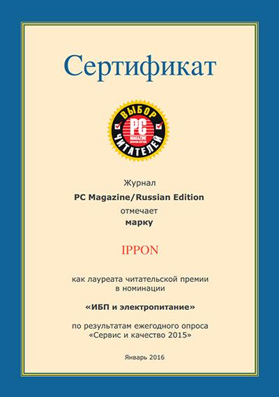 Ежегодный опрос «Сервис и качество 2015»: выбор читателей PC Magazine/RE