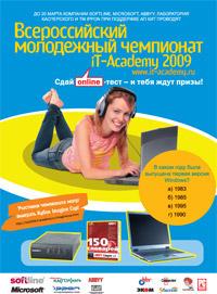 Первый этап VI молодежного чемпионата «IT-Academy 2009» продлён до 27 апреля