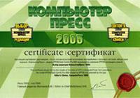 Сертификат от редакции КОМПЬЮТЕРПРЕСС