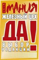 Очередная победа IPPON – награда «Выбор редакции» от журнала «Игромания»!