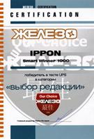 IPPON Smart Winner 1000 получил награду «Выбор редакции»!
