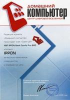 IPPON Back Comfo Pro 600 награжден за высокое техническое совершенство и оправданную цену