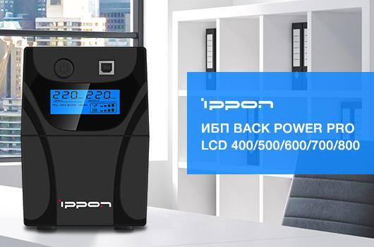 ИБП Back Power Pro LCD c дисплеем