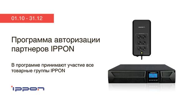 Программа авторизации партнеров IPPON