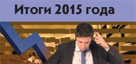CRN/RE: итоги 2015 года. Российский рынок ИБП