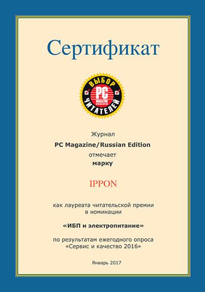 Источники бесперебойного питания IPPON отмечены знаком «Выбор читателей» журнала PC Magazine/RE