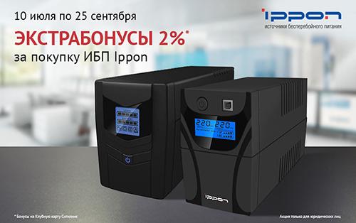 Экстрабонусы от IPPON