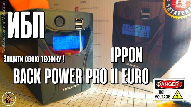 Источник бесперебойного питания IPPON Back Power Pro II Euro
