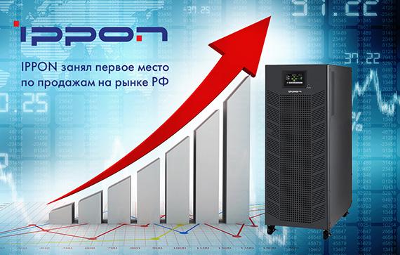 IPPON занял первое место по продажам на рынке РФ