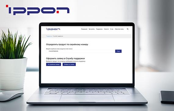 Определить ИБП по серийному номеру — представлена новая функция на сайте IPPON
