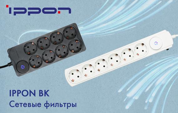IPPON выпустил новые сетевые фильтры серии BK