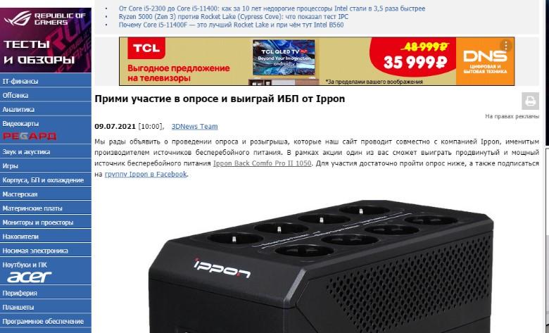IPPON и 3DNews.ru: участвуйте в опросе и выигрывайте ИБП!