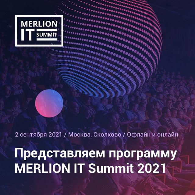 IPPON на MERLION IT Summit 2021