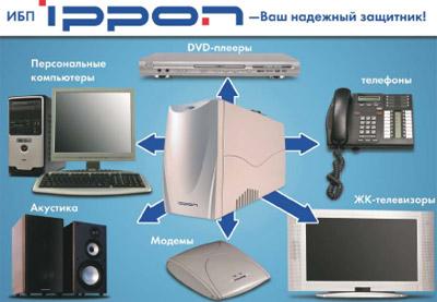 ИБП IPPON – надежная защита Вашей техники!