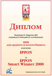 ИБП IPPON Smart Winner 2000 - лучший из лучших 2007