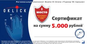 Сертификат Oklick